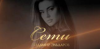 """New song released by Aidamir Eldarov - """"Network"""""""