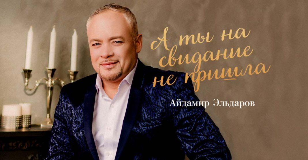 Вышел сингл «А ты на свидание не пришла» в исполнении Айдамира Эльдарова