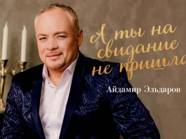 "The single ""And you did not come on a date"" by Aydamir Eldarov"