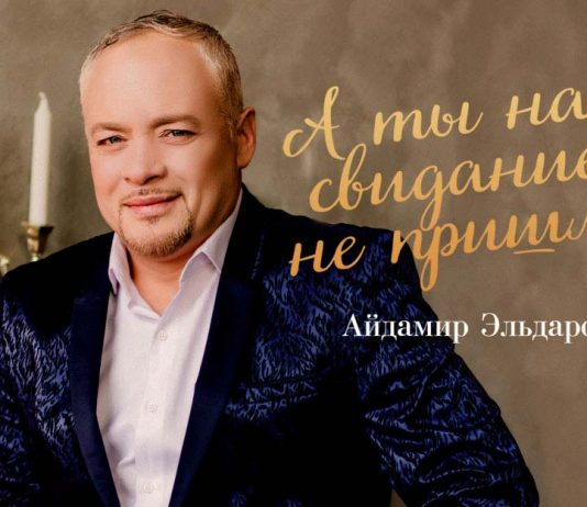 """The single """"And you did not come on a date"""" by Aydamir Eldarov"""