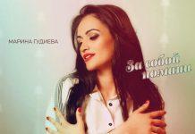 "Marina Gudiyeva presented a new single - ""For a Pomani"""