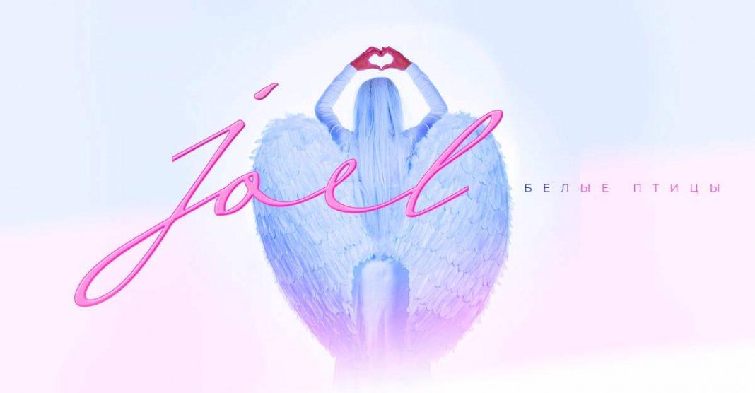 Дебютный альбом Joel «Белые птицы» - история ее жизни, раскрытая в песнях!