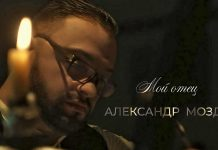 "Alexander Mozdok presents the song and the video - ""My Father"""