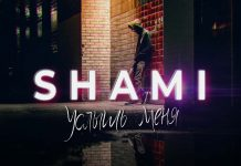"Meet the album Shami ""Hear me"""