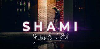 Встречайте альбом Shami «Услышь меня»