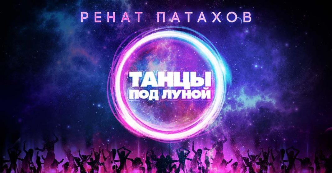 """""""Dancing under the Moon"""" - a new single by Renat Pathakhov"""