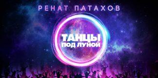 «Танцы под луной» - новый сингл Рената Патахова