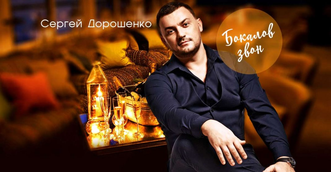 "A new author's song by Sergey Doroshenko has been released - ""Glasses of jingle"""
