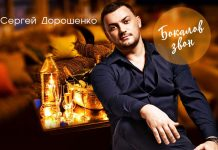 """A new author's song by Sergey Doroshenko has been released - """"Glasses of jingle"""""""