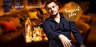 Вышла новая авторская песня Сергея Дорошенко – «Бокалов звон»