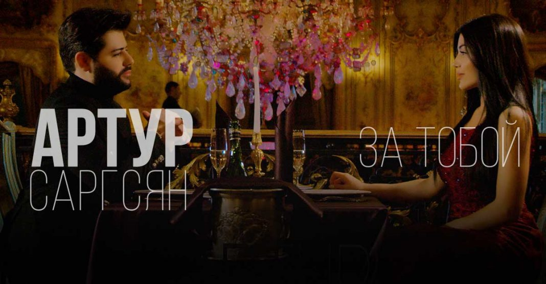 "Meet the new single and clip of Arthur Sargsyan - ""For you"""
