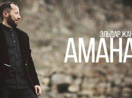 "Premiere of the clip! Eldar Zhanikayev ""Amanat""!"