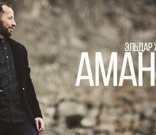 Премьера клипа! Эльдар Жаникаев «Аманат»!