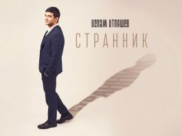 """Premiere of the new single by Islam Itlyashev """"The Wanderer"""""""