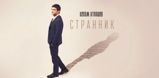 "Premiere of the new single by Islam Itlyashev ""The Wanderer"""