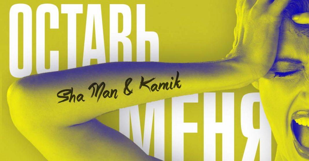 """Leave Me"" - Sha Man and Kamik presented a new single"