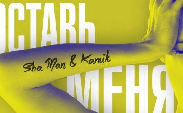 «Оставь меня» - Sha Man и Kamik представили новый сингл