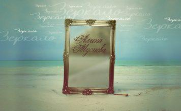 Премьера нового сингла Алины Мусиевой - «Зеркало»!