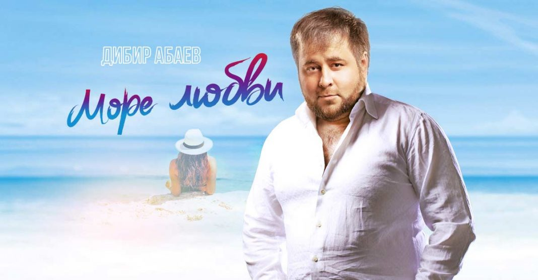 «Море любви» от Дибира Абаева! Встречайте новый трек артиста!