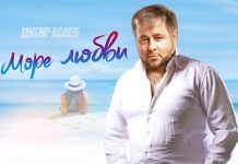 """The Sea of ​​Love"" by Dibir Abaev! Meet the new track of the artist!"