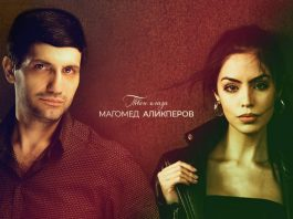 """""""Your eyes"""" - released a new single by Magomed Alikperov"""