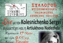 Сергей Колесниченко приглашает поклонников на концерт в Афинах!