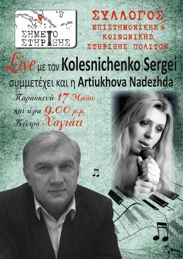 Sergei Kolesnichenko invites fans to a concert in Athens!