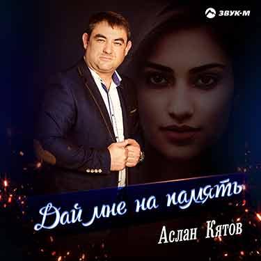 "Aslan Kyatov presented a new track - ""Give me a keepsake"""