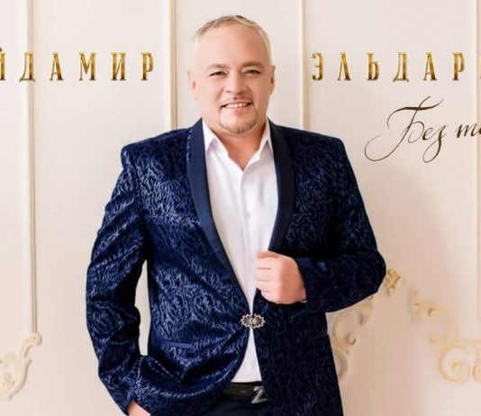 """Aidamir Eldarov presented the single - """"Without You"""""""