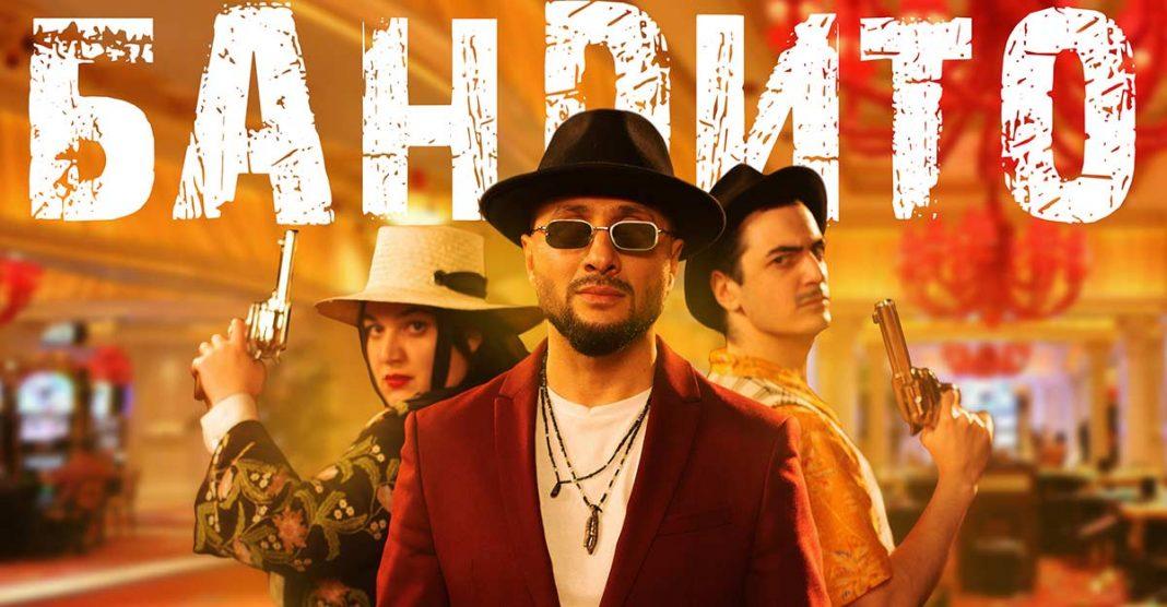 «Султан Ураган» - «Бандито»! Громкая премьера этого лета!
