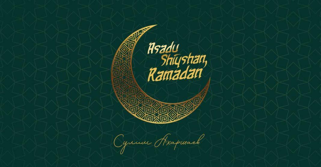 Встречайте новый сингл Сулима Ахаршаева – «Asadu Shiyshan, Ramadan»