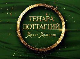 Яркая новинка от Макки Межиевой - вышел сингл «Генара Доттаг1ий»