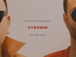 Песня АРТУРА САРКИСЯНА и ARTEMА ARTI «Отвоюю» теперь на цифровых площадках!