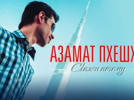 """Long-awaited premiere! Azamat Pheskhov presented the single and the video """"Tell me why""""!"""