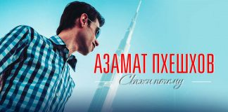 "Long-awaited premiere! Azamat Pheskhov presented the single and the video ""Tell me why""!"