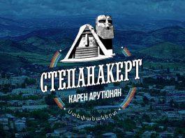 "Karen Harutyunyan single ""Stepanakert"" premiere"
