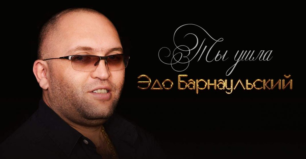 "New single of Edo Barnaul ""You left"" already on all digital platforms!"