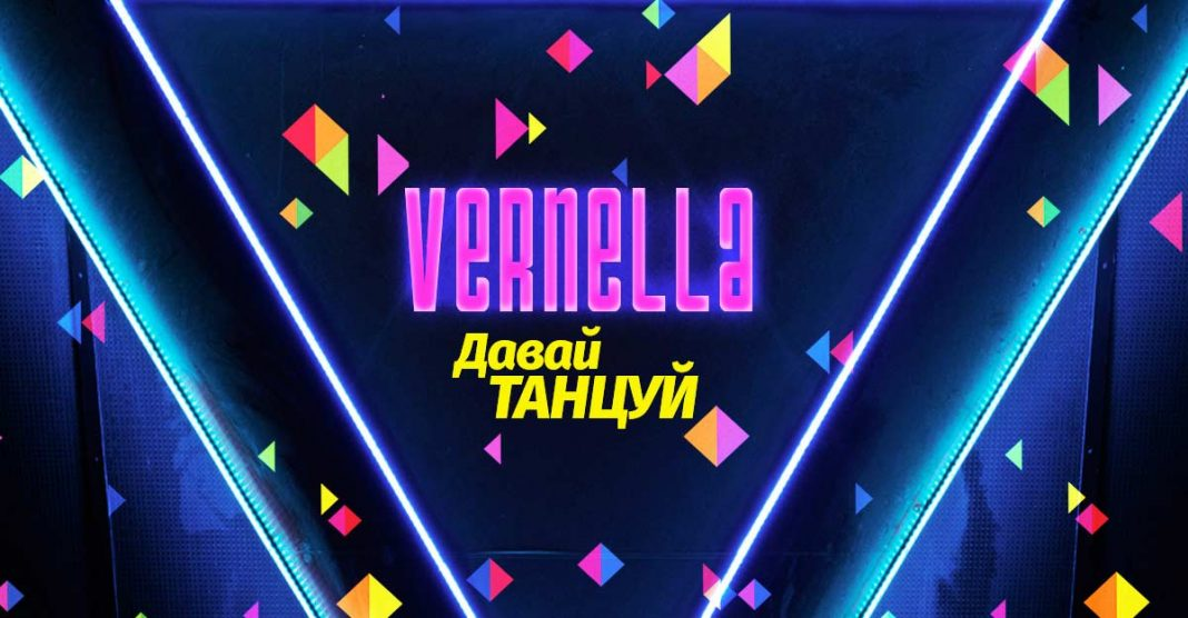 Vernella introduced the Let's Dance mini album!