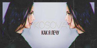 Oksana Kosova: «Песня «Как я лечу» дарит летнее настроение!»
