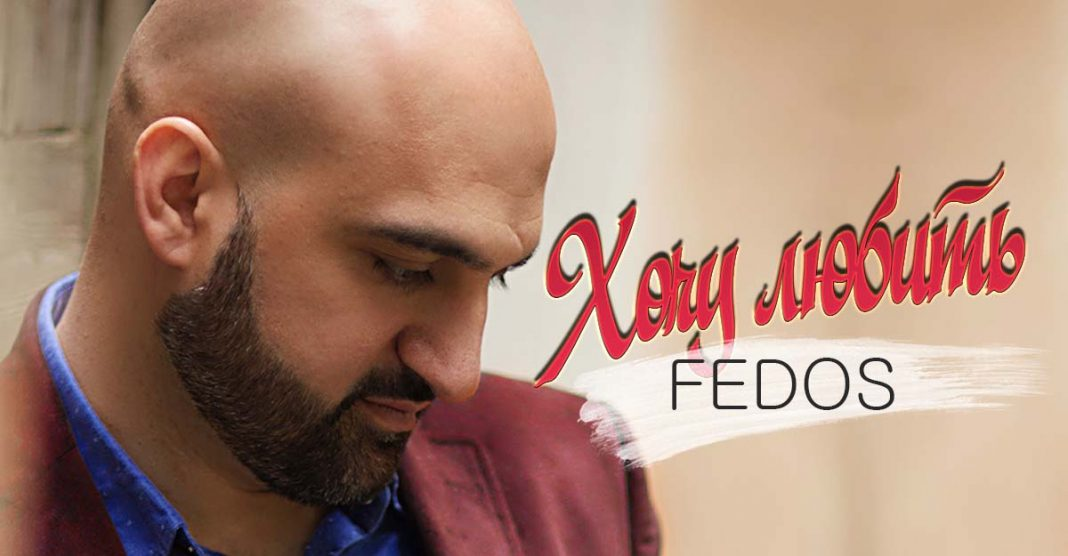 """Fedos presented a new single - """"I want to love""""!"""