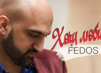 "Fedos presented a new single - ""I want to love""!"