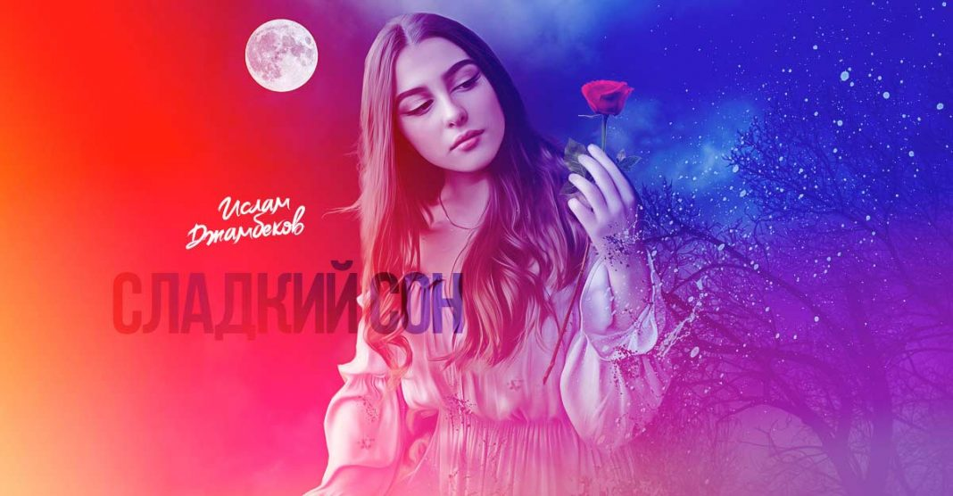 """The premiere of the song! Islam Jambekov """"Sweet Dream"""""""