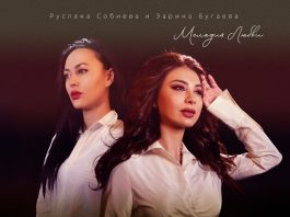 "Premiere of the single and video of Ruslana Sobiyeva and Zarina Bugayeva - ""Melody of Love"""