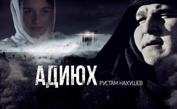 Рустам Нахушев оживил легенду, представив клип на песню «Адиюх»