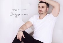 Состоялась премьера альбома «Забудь меня» Артура Саркисяна