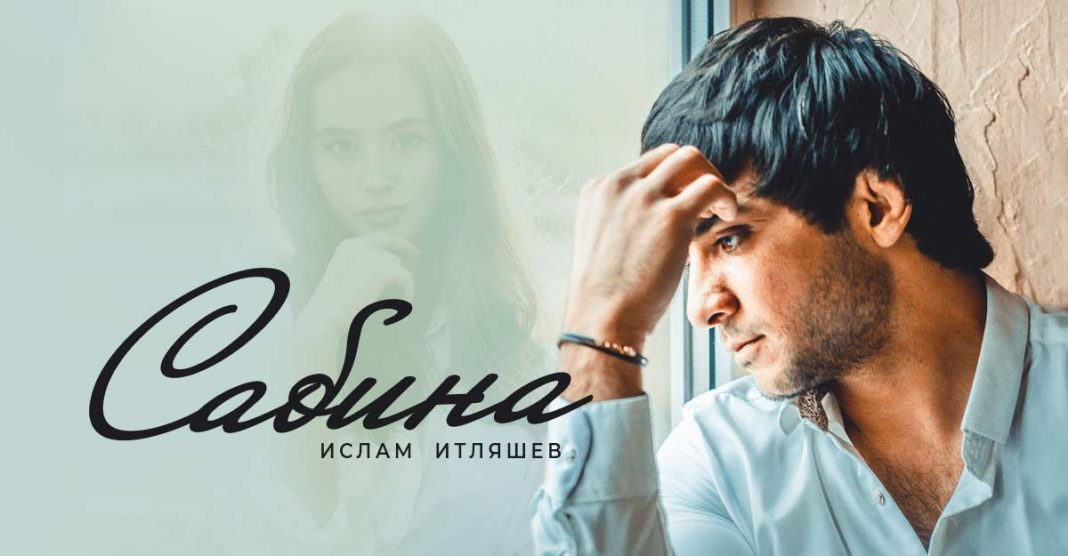 "Islam Itlyashev introduced the song ""Sabina""!"