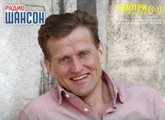 Дмитрий Юрков в прямом эфире радио «Шансон» сегодня!