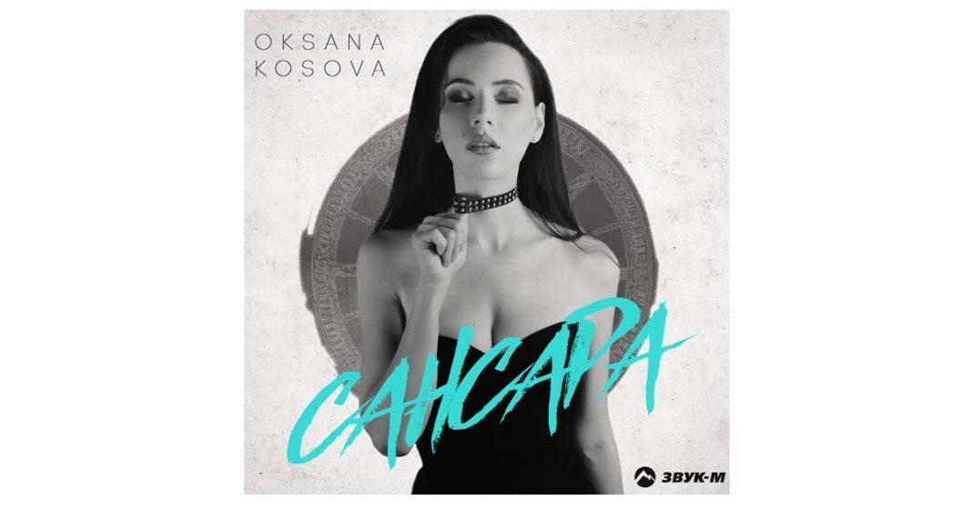 Oksana Kosova. «Сансара»