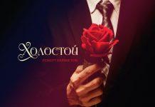 "Robert Karaketov presented a new author's track - ""Single"""