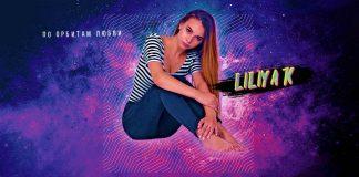 «По орбитам любви» - премьера сингла LILIYA K!